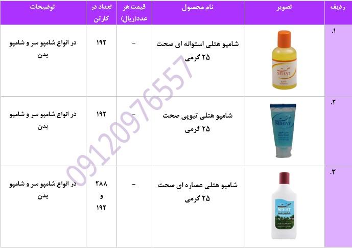 لیست قیمت شامپو هتلی صحت