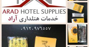 انواع لوازم بهداشتی هتلی