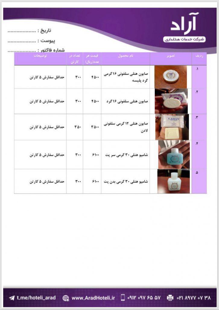 لیست قیمت محصولات هتلی طراوت